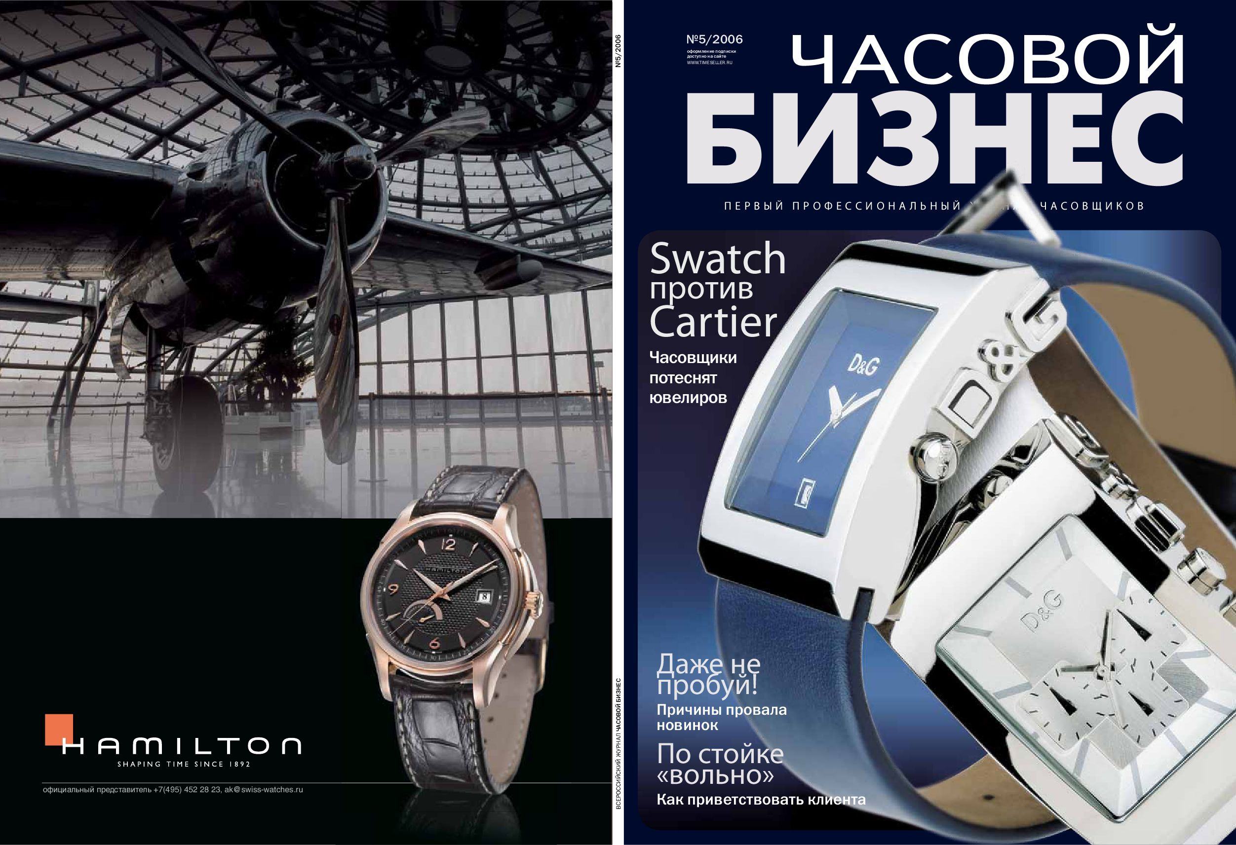 Часы в swatch киеве заложить часов восток стоимость ремонт