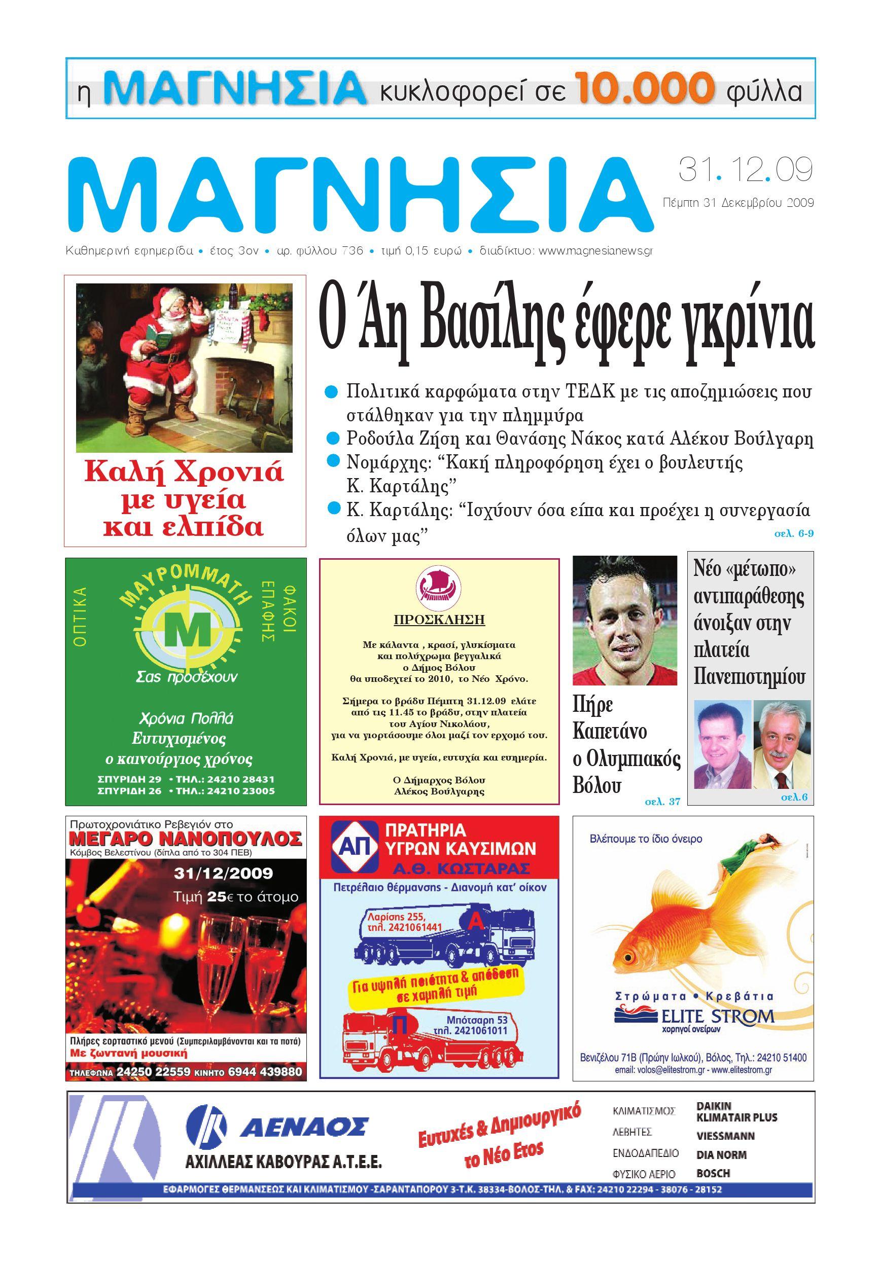 7c7c3ed7d6b ΕΦΗΜΕΡΙΔΑ ΜΑΓΝΗΣΙΑ by Magnesia Newspaper - issuu