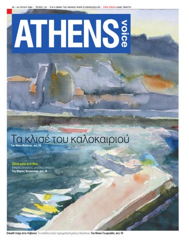 Athens Voice 290 by Athens Voice - issuu 09b6c4dd5b5