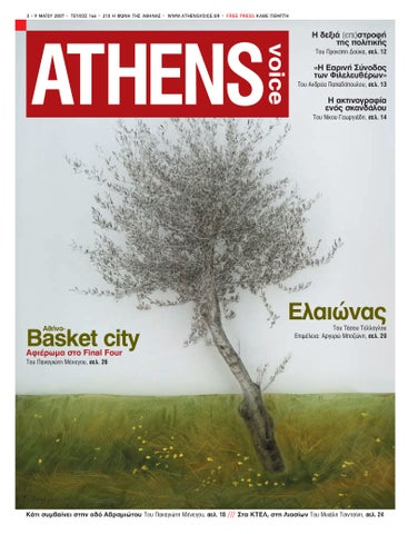 Athens Voice 290 by Athens Voice - issuu 51ef60a11cd