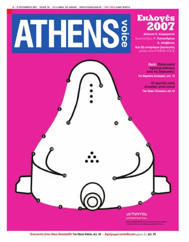 5e8cf1bb5b Athens Voice 293 by Athens Voice - issuu