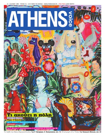 Guide Winter 2010 by Athens Voice - issuu 0842495c2ff