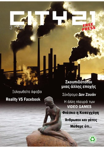 city21mag-3 by Giannis Papoulias - issuu 13cad98d7ac