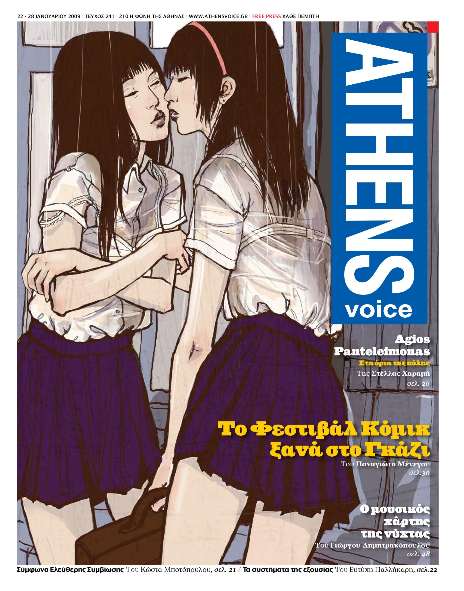 e8c818f08c29 Athens Voice 241 by Athens Voice - issuu