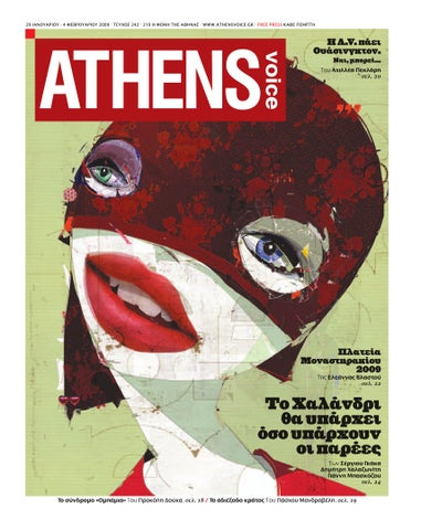 Athens Voice 242 by Athens Voice - issuu c99f3a3d69f