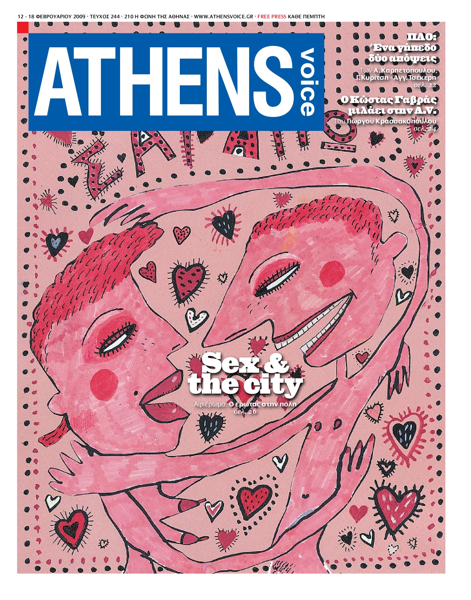 Athens Voice 244 by Athens Voice - issuu 2d147bc31ed