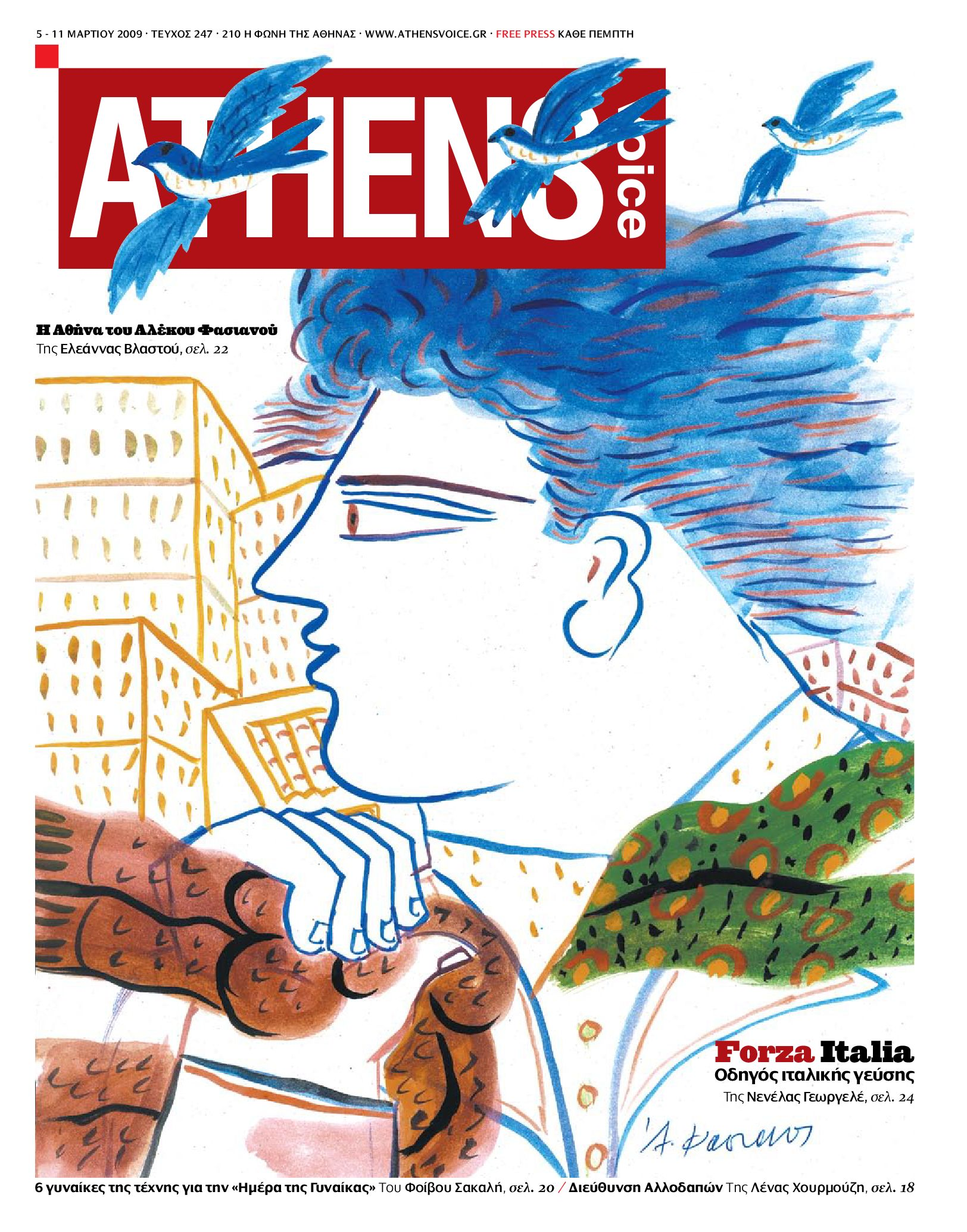 f73e20d7eca Athens Voice 247 by Athens Voice - issuu