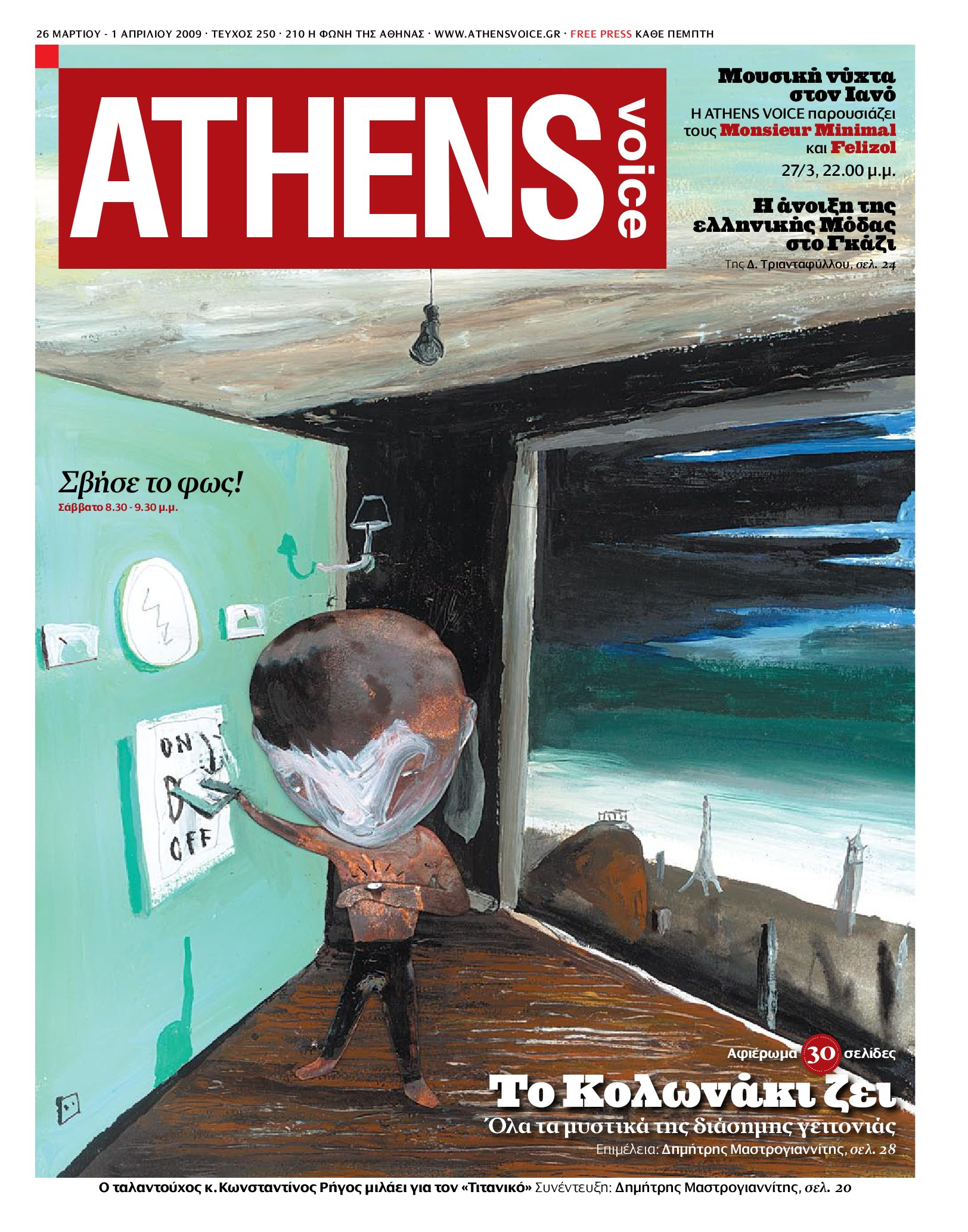 Athens Voice 250 by Athens Voice - issuu dbdb59e83cf