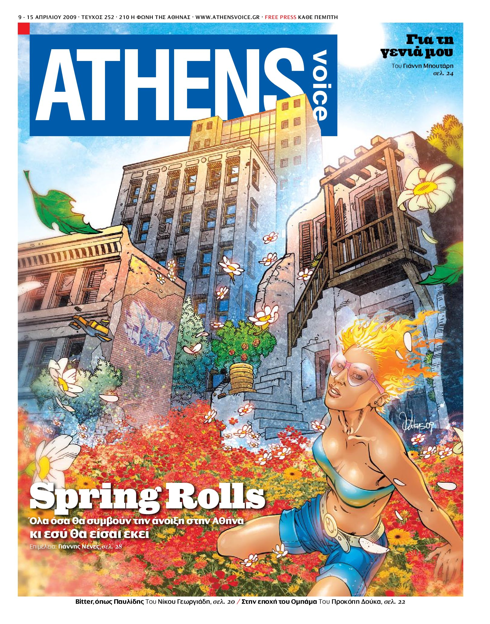 Athens Voice 252 by Athens Voice - issuu 8ce991857d9