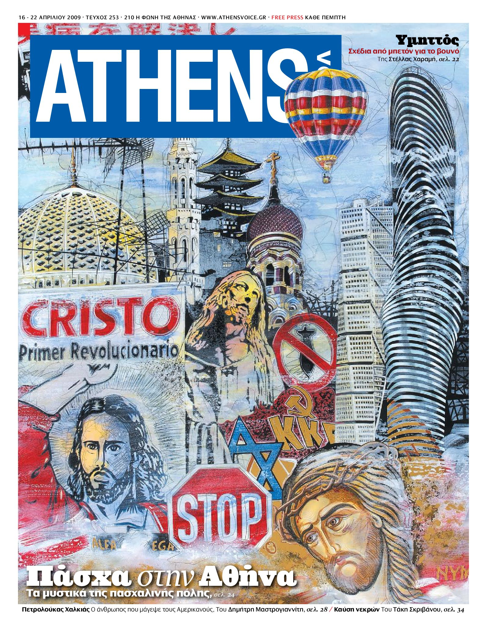 61e6b8736765 Athens Voice 253 by Athens Voice - issuu