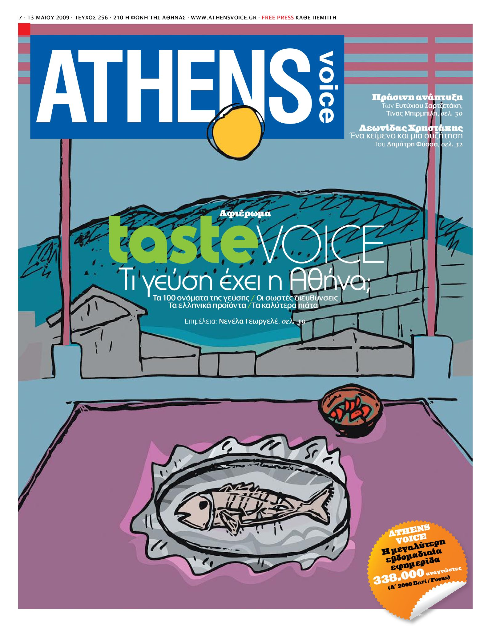 d684e657ef Athens Voice 256 by Athens Voice - issuu