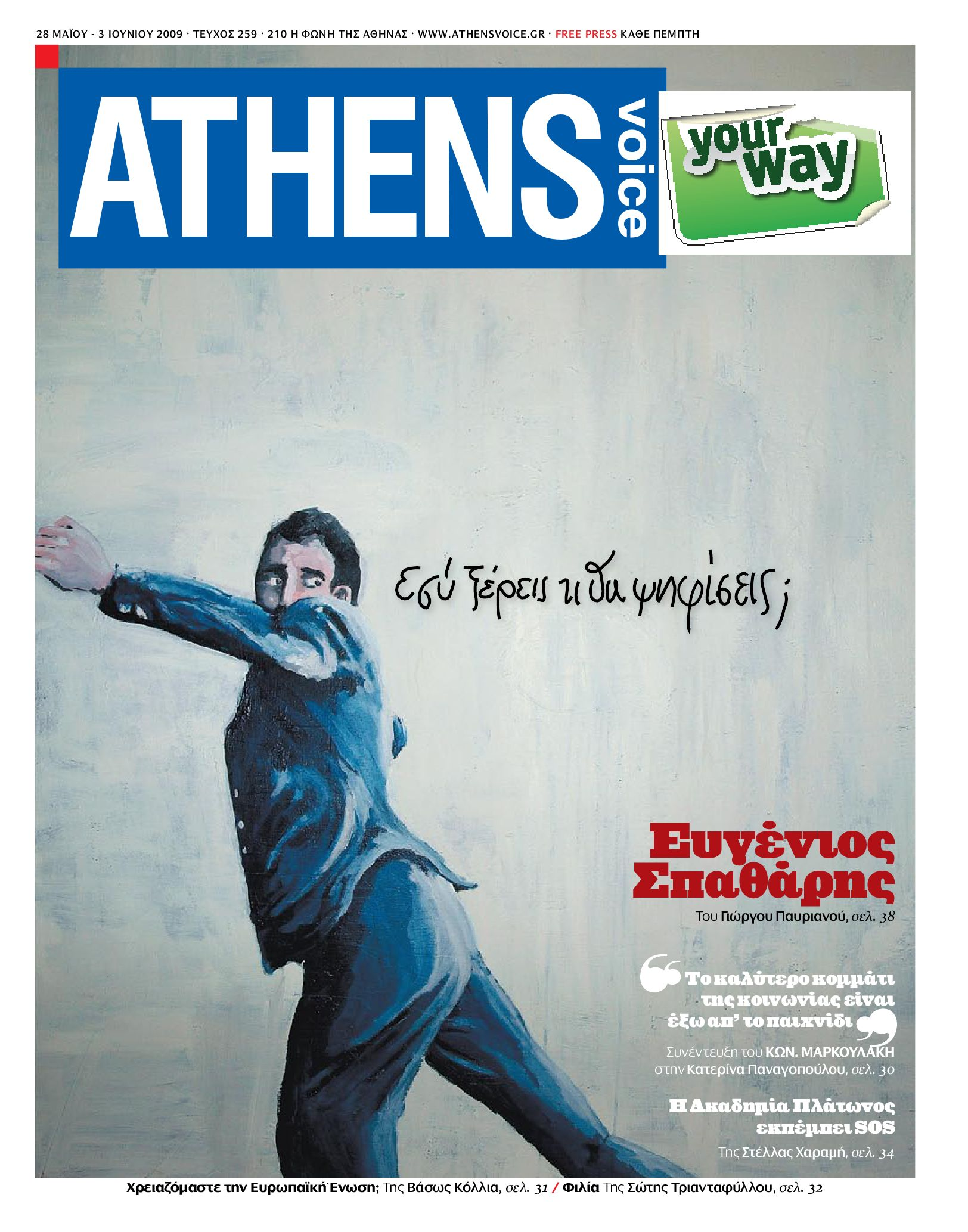 61fa227d72af Athens Voice 259 by Athens Voice - issuu