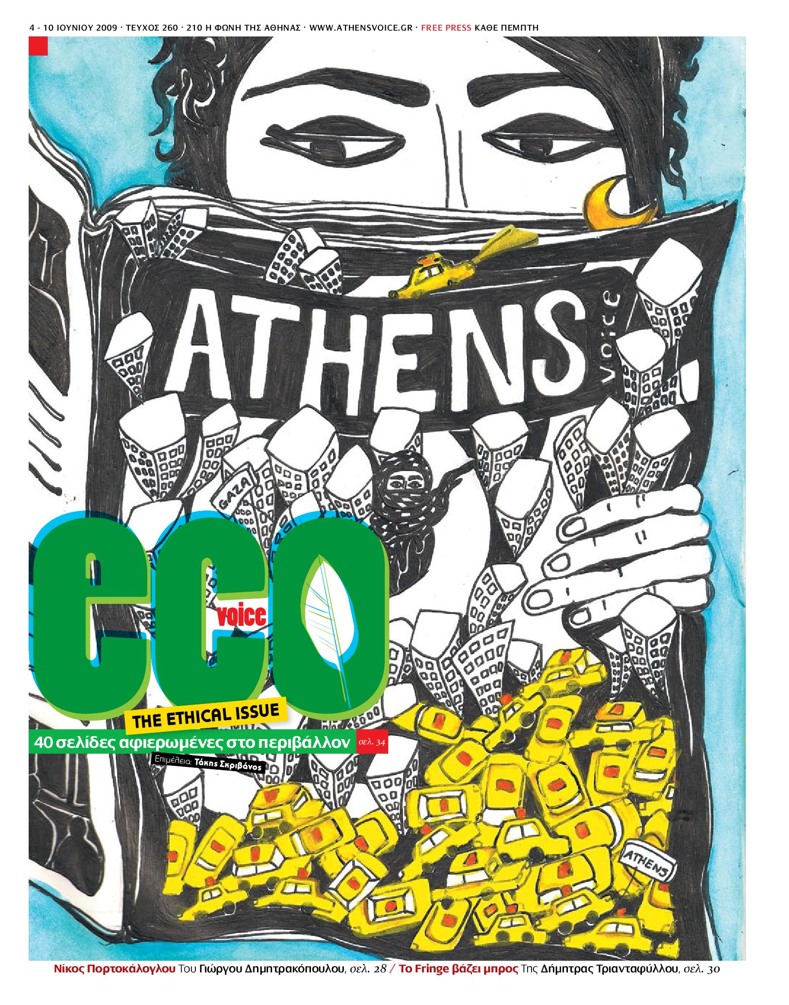 812200c83fbc Athens Voice 260 by Athens Voice - issuu