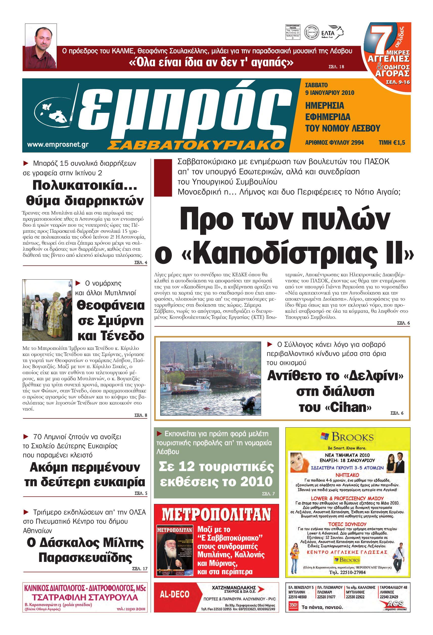 7bd5d7beb Εμπρός 2994 by Επικοινωνία Αιγαίου Α.Ε. - issuu