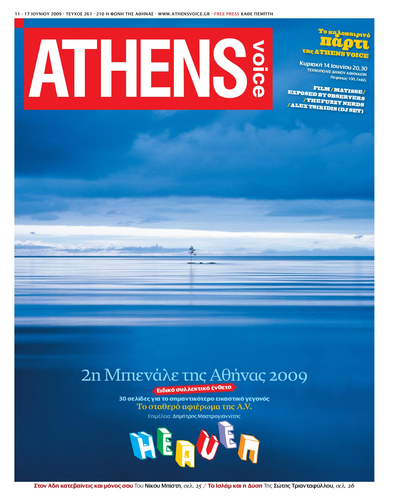 7c85dceeb8c5 Athens Voice 261 by Athens Voice - issuu