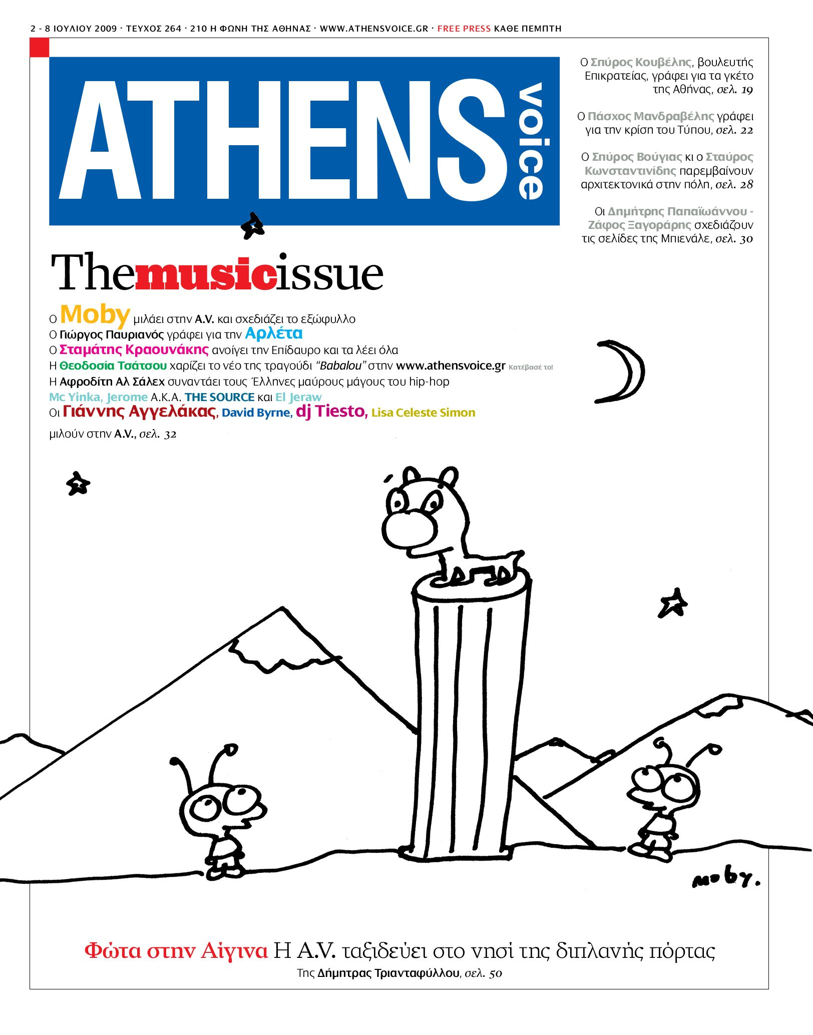 d747401fab4 Athens Voice 264 by Athens Voice - issuu