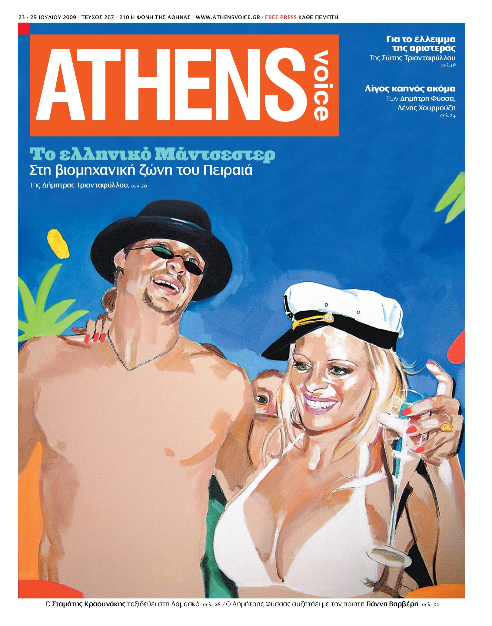 805a113428 Athens Voice 267 by Athens Voice - issuu
