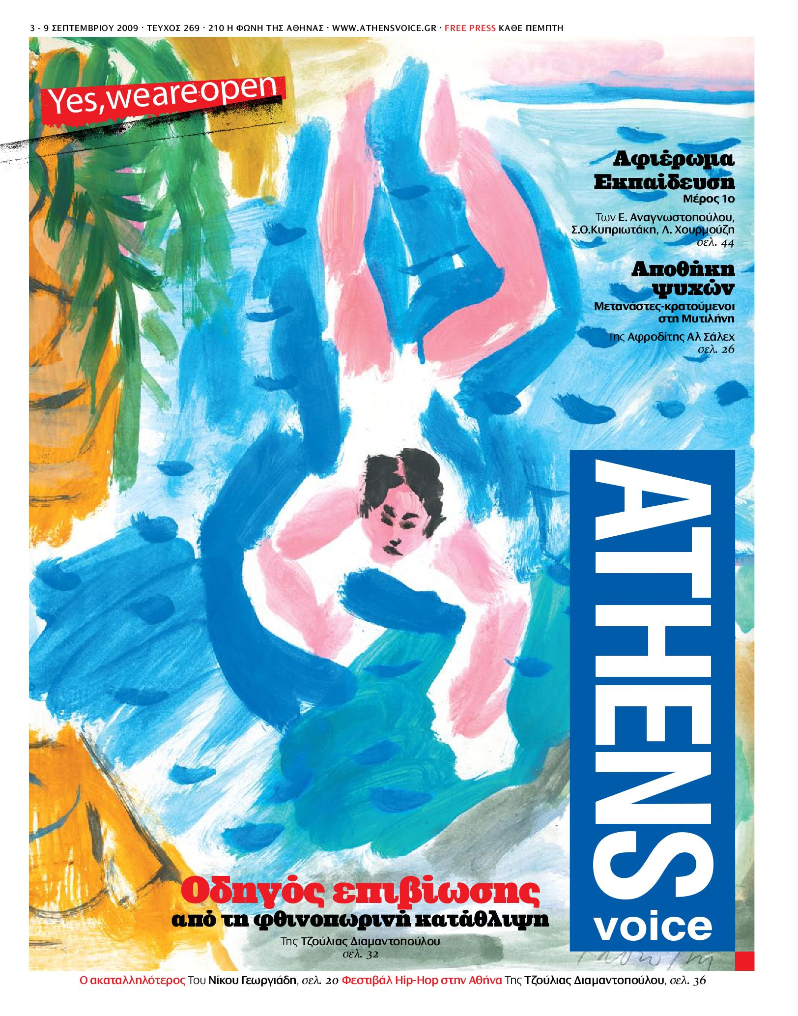 Athens Voice 269 by Athens Voice - issuu 801d0a9bda0