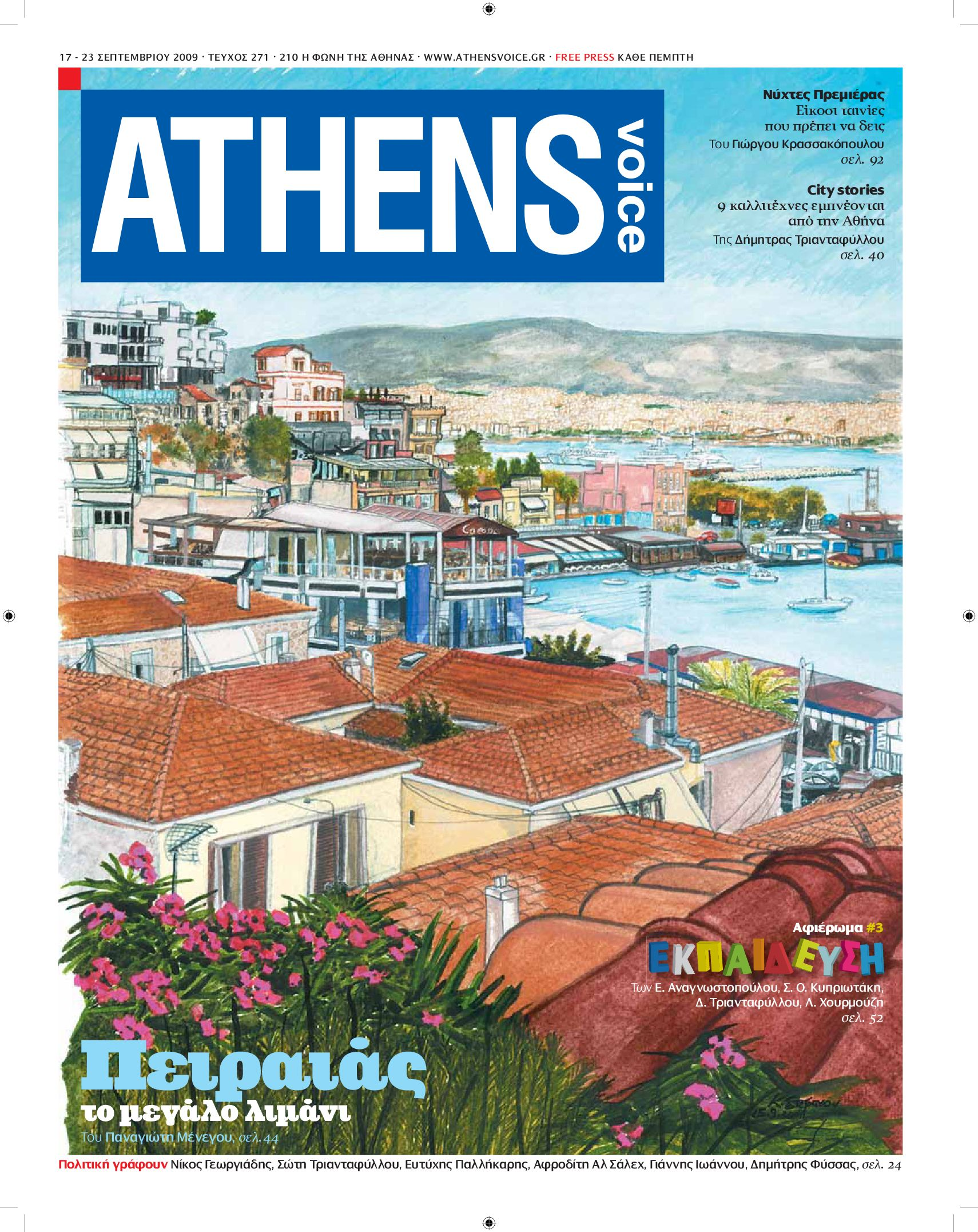 Athens Voice 271 by Athens Voice - issuu 52393f41aee