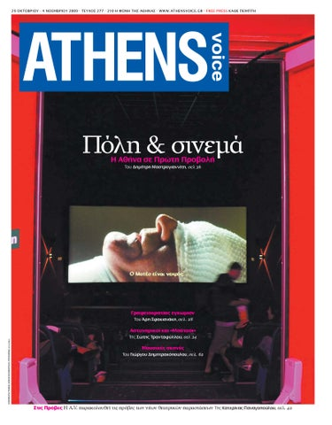 9345f00bda2 Athens Voice 277 by Athens Voice - issuu