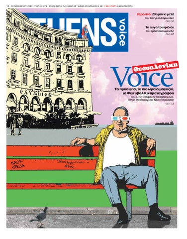 Athens Voice 279 by Athens Voice - issuu 85ba2c3903a