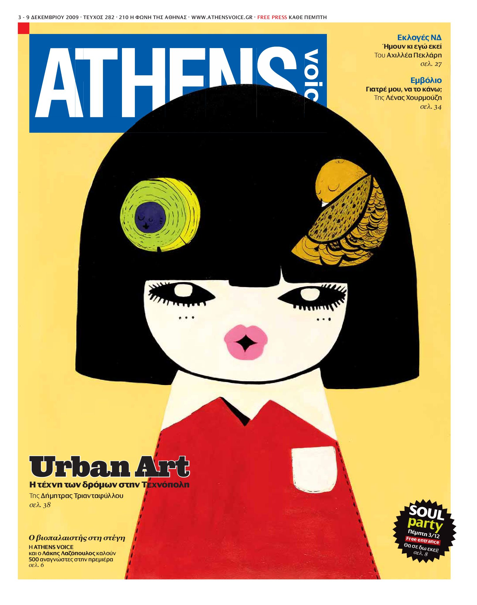 65b856bbeb7 Athens Voice 282 by Athens Voice - issuu