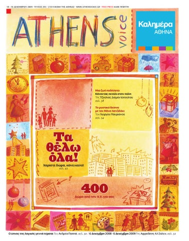 987adc3bff4d Athens Voice 283 by Athens Voice - issuu