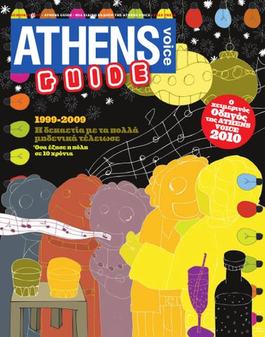 Guide Winter 2010 by Athens Voice - issuu a1e9691421f