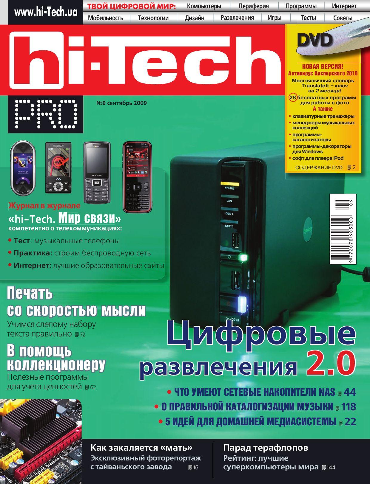 cd2b3fc8 hi-Tech PRO # 9/2009 by SoftPress PH - issuu