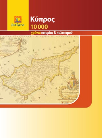 10000 Xronia Istorias By Deputy Ministry Of Tourism Issuu