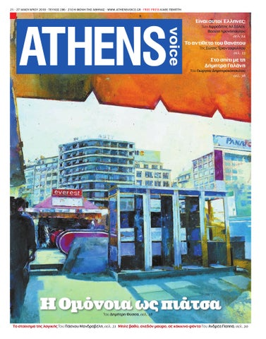 Athens Voice 286 by Athens Voice - issuu 72b5c6cc5c5