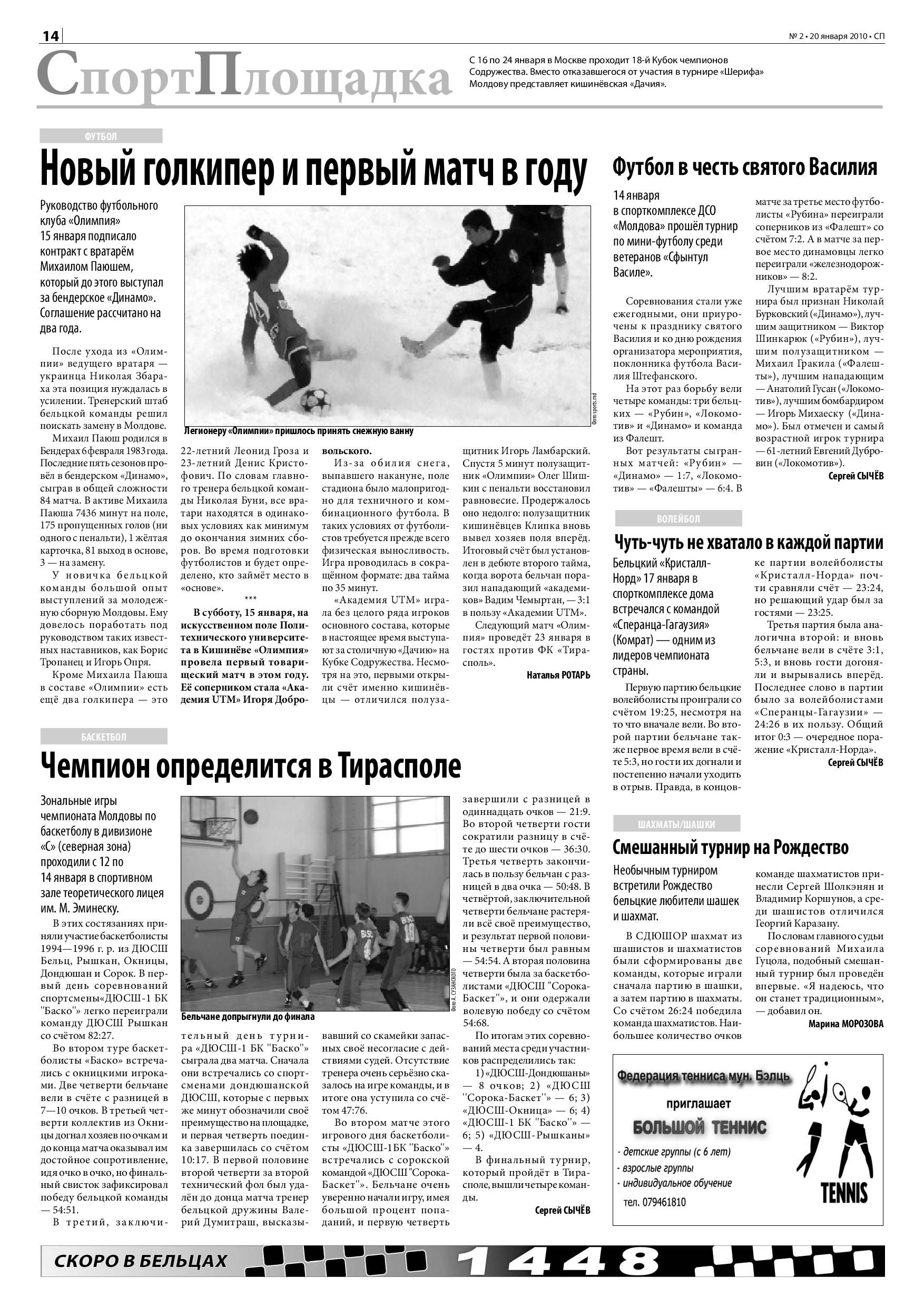 Окница молдова денис бурковский