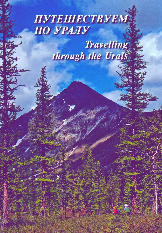 Путешествия по Уралу и не только Фото уральских гор озер
