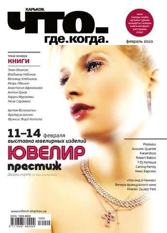 2d47361d70cb журнал Харьков Что. Где. Когда. Февраль 2010 by Dmitry Kravchenko ...