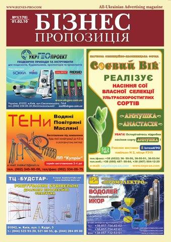 Biznes-pro 170 by RAPT.COM.UA - issuu df072a88d6f33