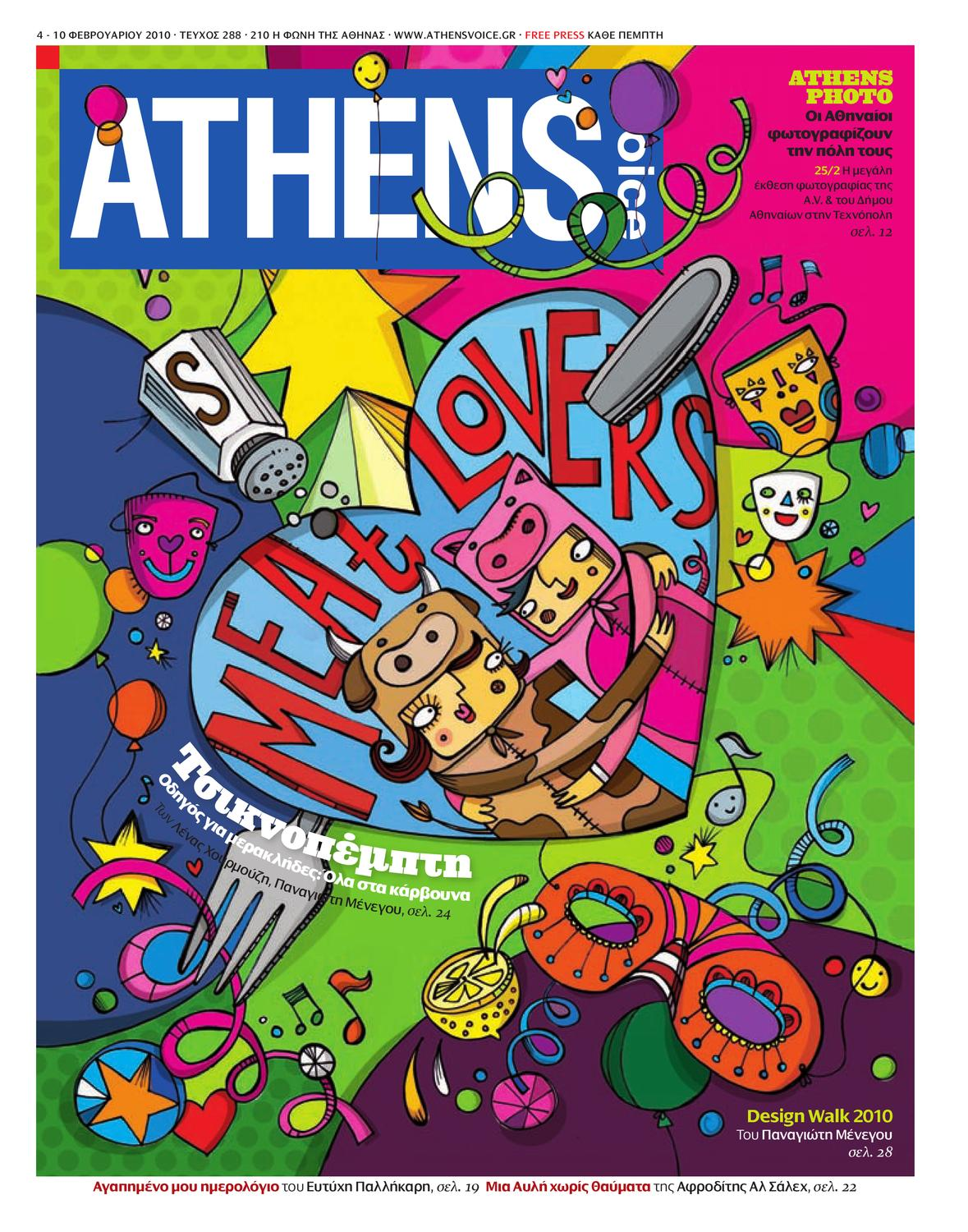 Athens Voice 288 by Athens Voice - issuu 585920370b7