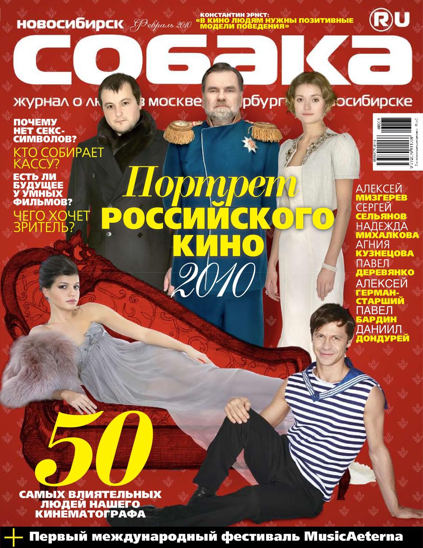 Порно гей мальчики новосибирска знакомятся фото 580-891