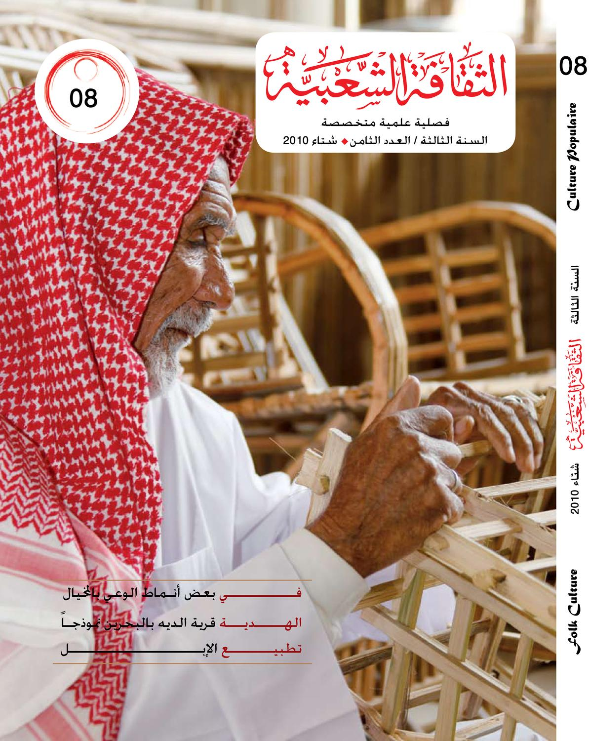 d6c3d92cd9784 Folk Culture Magazine - Issue 08 by Hassan AlDoy - issuu