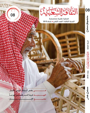 46f98c2c2 Folk Culture Magazine - Issue 08 by Hassan AlDoy - issuu