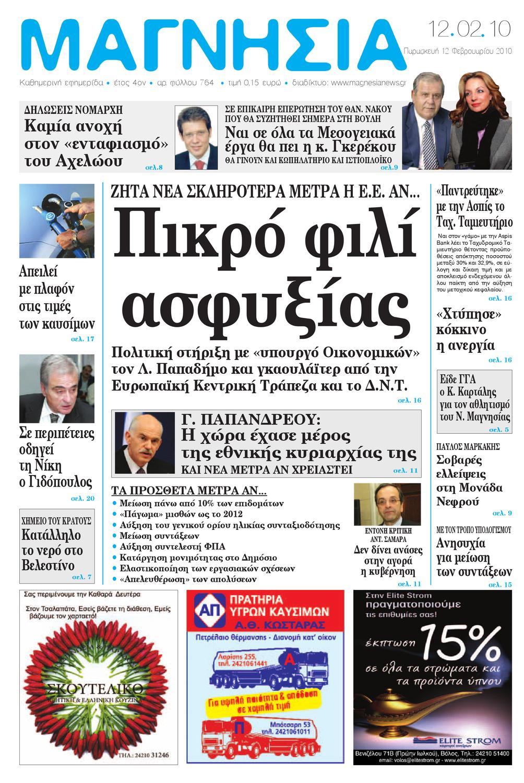 9ff85889d786 ΕΦΗΜΕΡΙΔΑ ΜΑΓΝΗΣΙΑ by Magnesia Newspaper - issuu