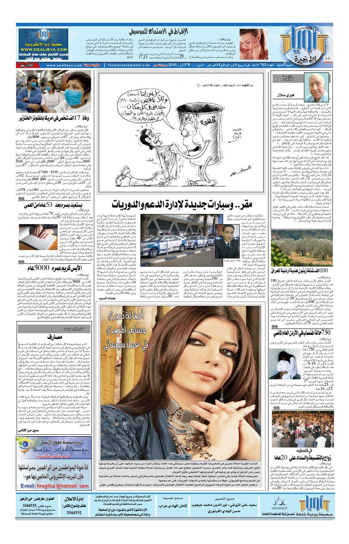 88915cae1b70f صحيفة أويا العدد 763 by Oea Libya - issuu