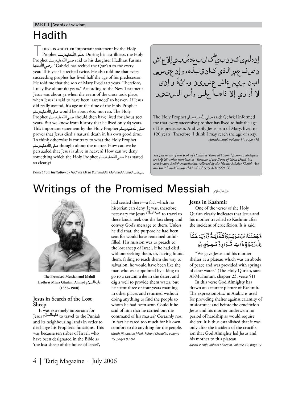 Tariq Magazine (Volume 11, Issue 2) by Majlis Khuddamul