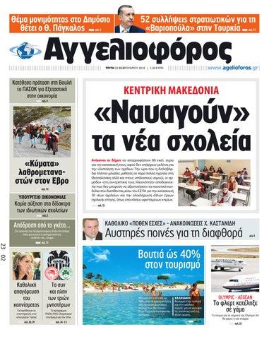 6018fa36aaa ΑΓΓΕΛΙΟΦΟΡΟΣ 23/2/2010 by Εκδοτική Βορείου Ελλάδος Α.Ε. - issuu