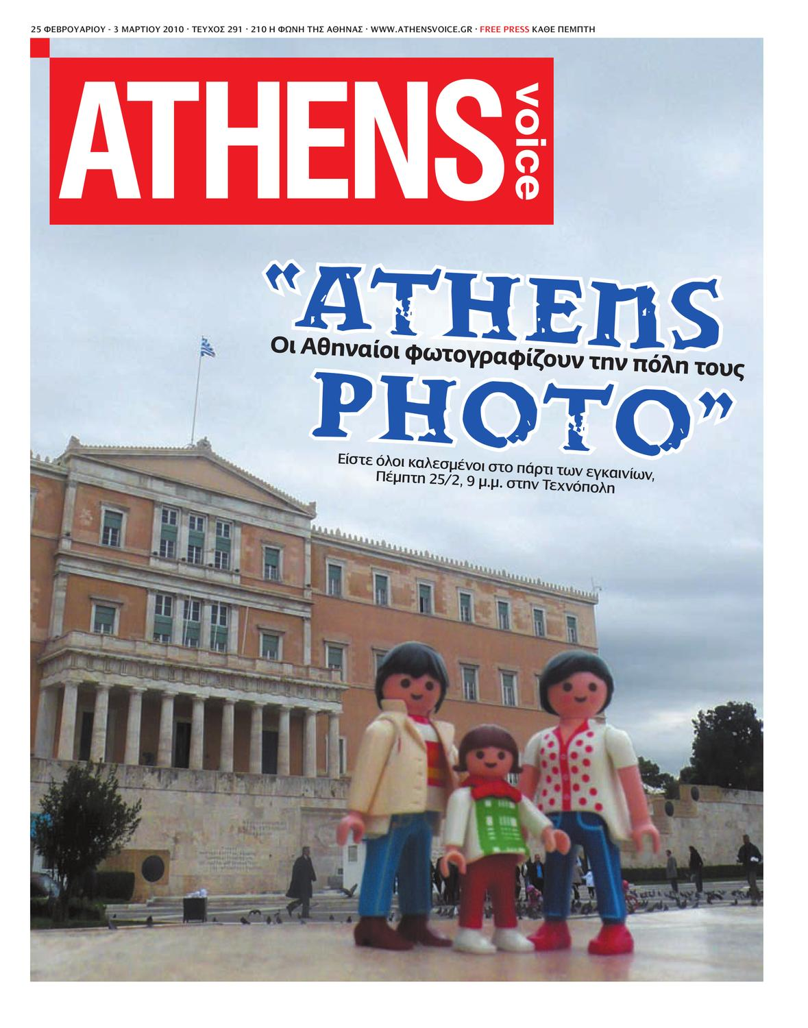 3b77a52214 Athens Voice 291 by Athens Voice - issuu