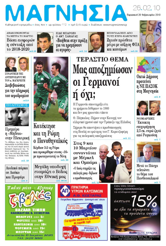 48f1fd4da81b ΕΦΗΜΕΡΙΔΑ ΜΑΓΝΗΣΙΑ by Magnesia Newspaper - issuu