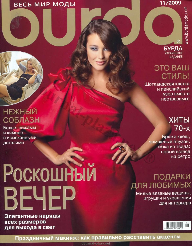 Журнал бурда 10 2010 онлайн