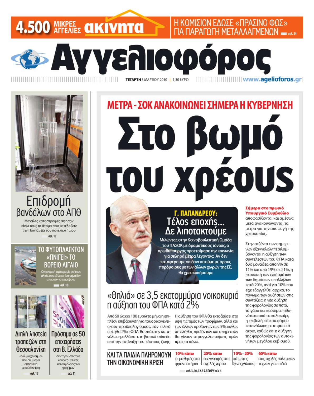 47616948b56 ΑΓΓΕΛΙΟΦΟΡΟΣ 3/3/2010 by Εκδοτική Βορείου Ελλάδος Α.Ε. - issuu