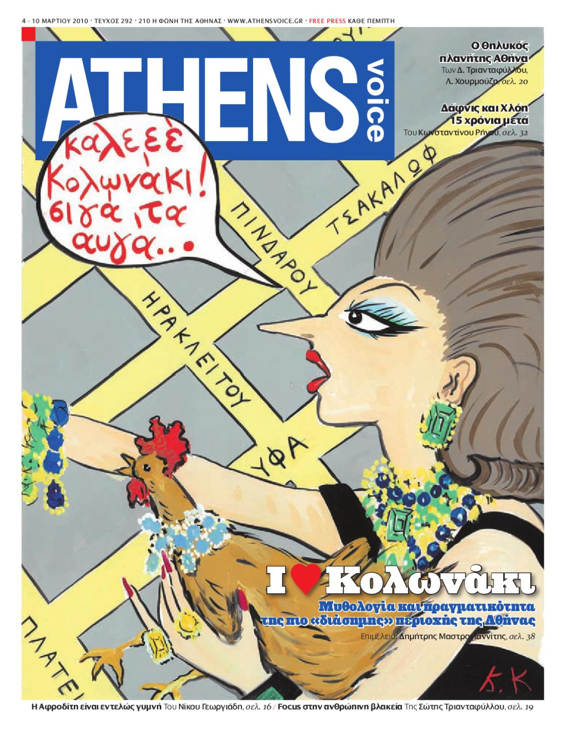 1d3e89c95ae Athens Voice 292 by Athens Voice - issuu
