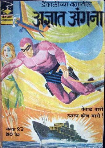 Indrajal Comics Phantom Pdf