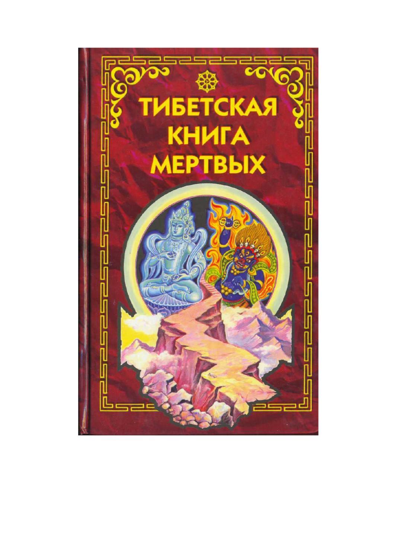 Тибетская философия 4 шага